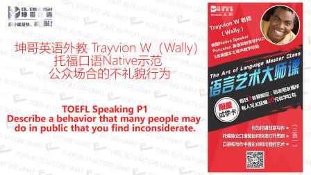 坤哥英语外教 Trayvion W(Wally)托福口语Native示范 公众场合的不礼貌行为