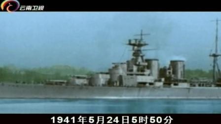在决炮战中,坚盔重甲的俾斯麦号击沉胡德号