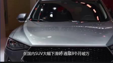 """哈弗首款""""全球神车"""",5年跻身全球SUV前十, 不是""""销量王""""H6"""