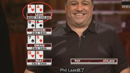 德州扑克:这是什么打法?LAAK拿到AA直接下50k!Eli:他疯了