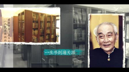 """世上苍生架上书——南怀瑾先生""""公天下""""的夙愿"""