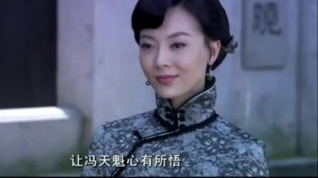 冯天魁陷入困境,这个女人一句话就点醒了他,女人,还是有大智慧的