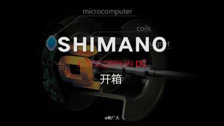 Shimano Scorpion DC 红蝎高性价比渔轮开箱上手 禧玛诺滴轮DC开箱