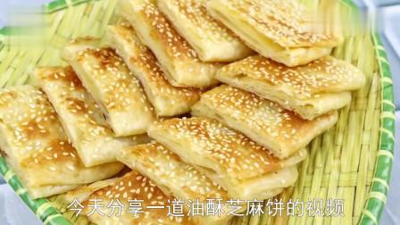教给你油酥芝麻饼好吃的做法,外酥里嫩,做法简单,讲解非常到位!