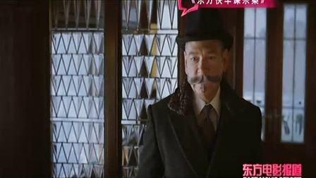 大侦探在线——智慧与勇气的化身 东方电影报道 20190420