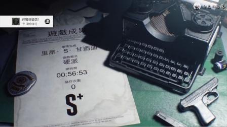 PS4《生化2 重制版》里昂表A 专家难度无伤不存档S+(56分53秒)世界纪录
