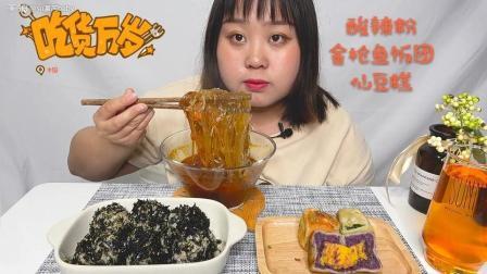 今日份: 酸辣粉 金枪鱼饭团 仙豆糕 饭团做法: 米饭