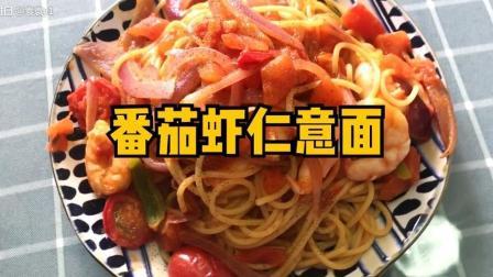 番茄虾仁意大利面, 超级简单! 懒人专用!