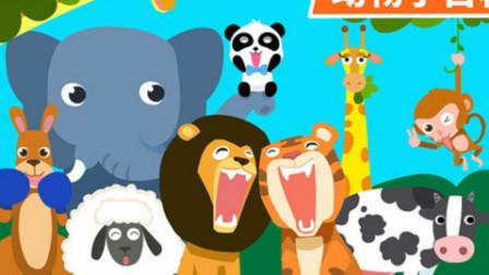 动物乐园6 宝宝巴士 儿童益智游戏