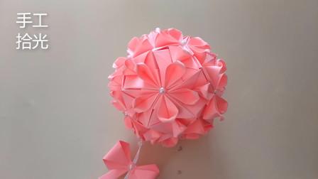 创意手工教程:超漂亮的樱花花球折纸