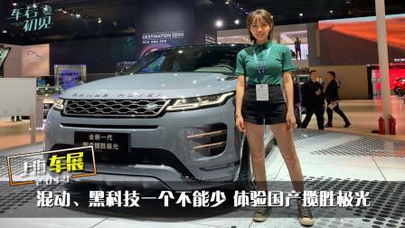 2019上海车展:混动、黑科技一个不能少 体验国产揽胜极光-车若初见
