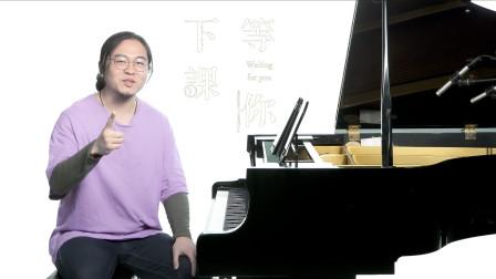 新爱琴流行钢琴公益课 第二季:第35课《等你下课》讲解