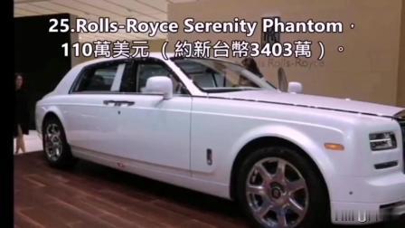 全球最贵的25台豪华轿车,第一名需要多少双色球一等奖#成功引起你的注意#