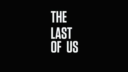 美国末日:最后的生还者全收集剧情01可爱的女儿