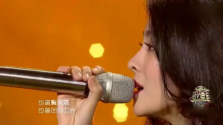 我是歌手:张碧晨深情演唱《凉凉》,我的天,格外好听!