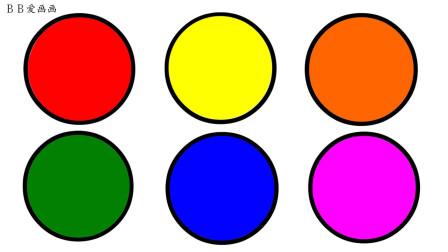 如何画圆形 然后涂上彩色