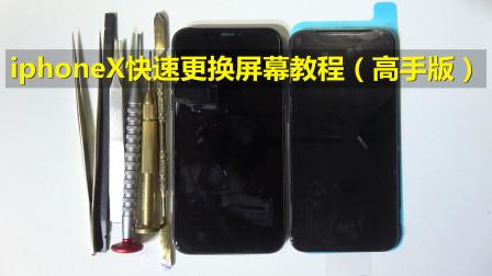 【半个馒头】苹果iphoneX快速换屏教程视频 (高手版)1080p超清苹果X更换原装屏幕视频教程
