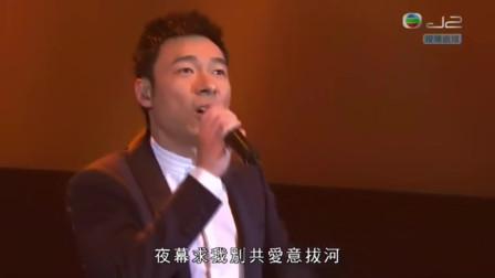 许志安现场演唱《坏女孩》,歌词很写实!