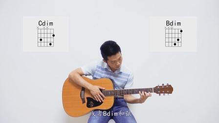 【琴侣课堂】吉他高级课程第5课 | 减三和弦