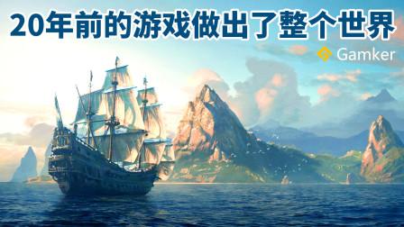 这个20年前的游戏做出了整个世界——《大航海时代》系列鉴赏【就知道玩游戏57】
