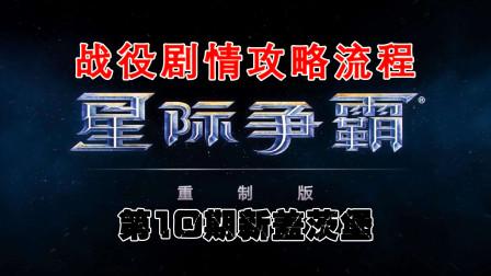《星际争霸重制版》人族战役剧情攻略流程-P10新盖茨堡