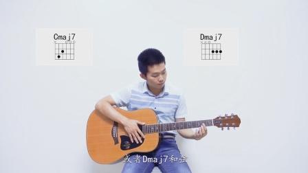 【琴侣课堂】吉他高级课程第8课 | 大七和弦