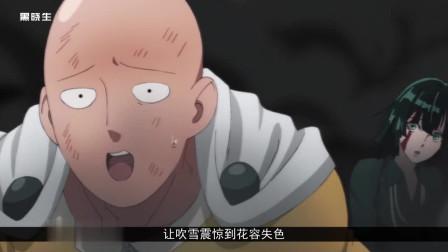 一拳超人2季2话:埼玉认真系列再现!吹雪花容失色!