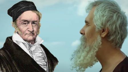 他和高斯并列为世界三大数学家,教科书常出现他的名字