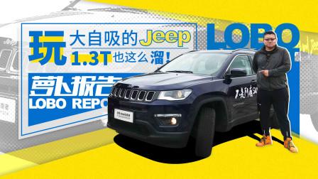 萝卜报告 2019 玩自吸的Jeep 1.3T也这么溜试Jeep指南者