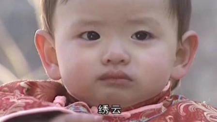 青河绝恋:时俊看到会走路的女儿绣云, 满脸父慈的神情!