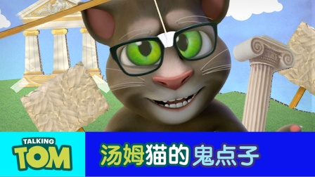 汤姆猫的鬼点子 - 如何在谈话中机智应对