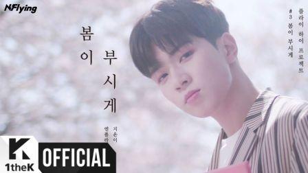 [官方预告2] N.Flying _ 春暖花开 M/V Teaser #2