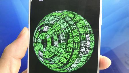 """手机3D姓氏壁纸球,一键把自己名字""""刻""""在屏幕上,太好玩了"""