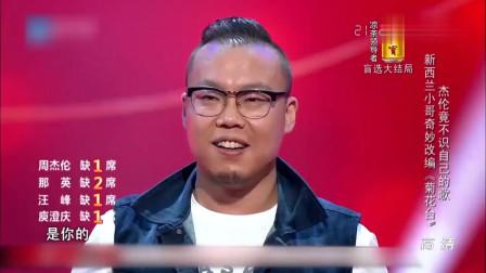 中国好声音:选手大胆改编菊花台!改得太有个性,汪峰都忍不住笑了!