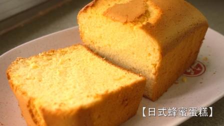 无油版日式蜂蜜蛋糕,不回缩不塌陷,成功率高简单好做