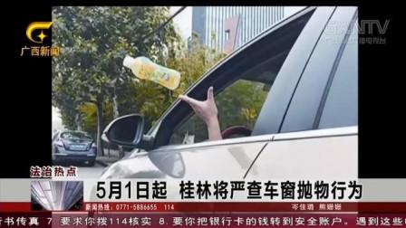 5月1日起 桂林将严查车窗抛物行为