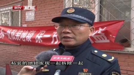 """海淀区打响""""解锁行动""""  7月底前将拆除地锁2万多个 首都经济报道 20190422"""