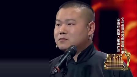 """欢乐喜剧人5:岳云鹏上演""""半聋"""",包袱太多,可把美女乐坏了!"""