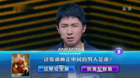 黄洁莉VS龚裕阳 大学老师VS清华才子 一站到底 20190422 超清版