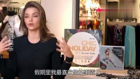 米兰达可儿,分享假期最喜欢做的事情,镜头下漂亮迷人!