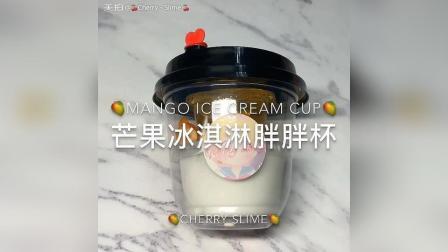 芒果冰淇淋胖胖杯