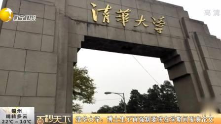 第一时间 辽宁卫视 2019 清华大学:博士生不再强制要求在校期间发表论文