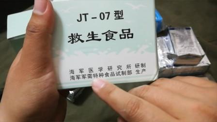 军粮试吃:解放军JT07舰艇救生食品,山楂糕巧克力和超松软压缩饼干