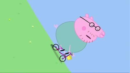 《小猪佩奇全集》猪爸爸都不会骑自行车,佩奇才会