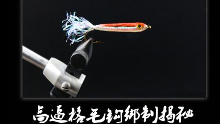 俏江村-原创高端专业飞蝇绑制视频-新品发布高级Mylar编织管米诺鱼绑制教程-大力华东666