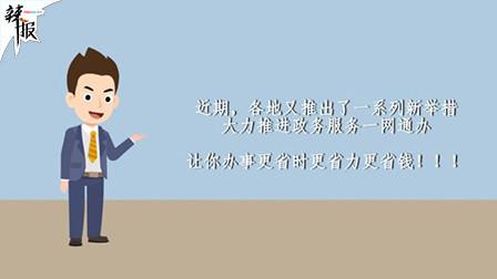 """辣报 新华社资讯 快看!推进""""一网通办""""各地又有新举措"""