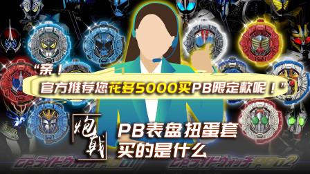 【炮戟】亲!官方推荐您花多5000买PB限定款呢!假面骑士时王表盘套