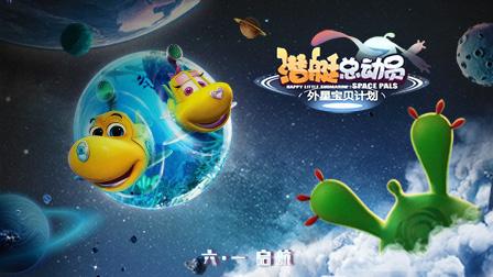 潜艇总动员:外星宝贝计划 电影《潜艇总动员》定档儿童节,续集开启外星宝贝计划