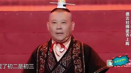 岳云鹏、郭麒麟相声《祖宗19代》现场穿越到古代,遇到了大王郭德纲!