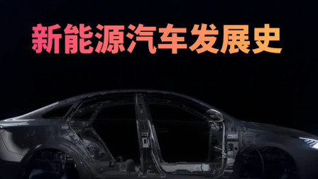 09新能源汽车发展史